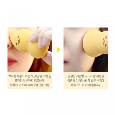 Holika Holika Lazy & Joy Egg Bun Puff